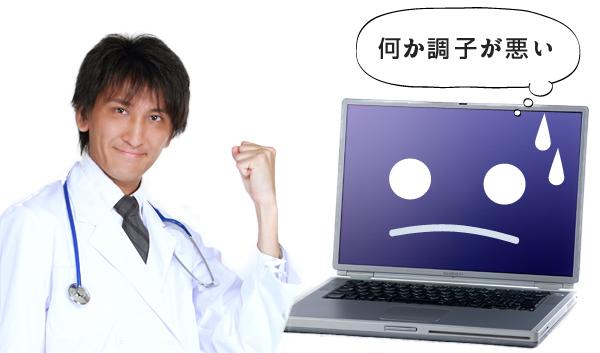 何か調子悪い。パソコンサポート隊が解決します。ドクターのイメージ