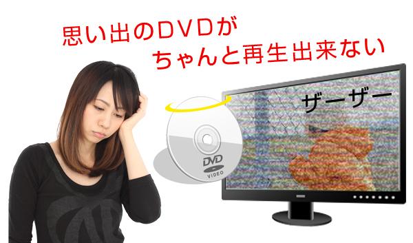 思い出のDVDがちゃんと再生出来ないと嘆いている。ママ。DVDのデータ復旧も可能です。