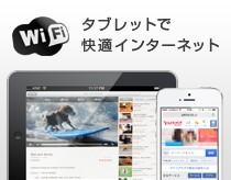 Wi-fi。スマホ・タブレットで快適インターネット
