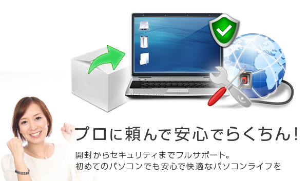 プロに頼んで安心でらくちん!開封からセキュリティーまでフルサポート。初めてのパソコンでも安心で快適なパソコンライフを。安心している機械音痴の女性
