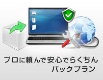 プロに頼んで安心でらくちんパックプラン。パソコンを箱からだしセキュリティーや接続設定をしている