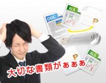大切な書類がぁぁ・・・USBメモリー内部のWord・Excel・PowerPointのデータが消え、途方にくれるビジネスマン。