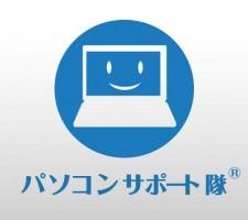 パソコンサポート隊®