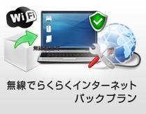 無線でらくらくインターネットパックプラン。パソコンを箱からだしセキュリティーやWifi接続設定をしている