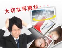 大切な写真が・・・CF(コンパクトフラッシュ)に入っていた子供の写真が消え、頭を抱えるパパ。