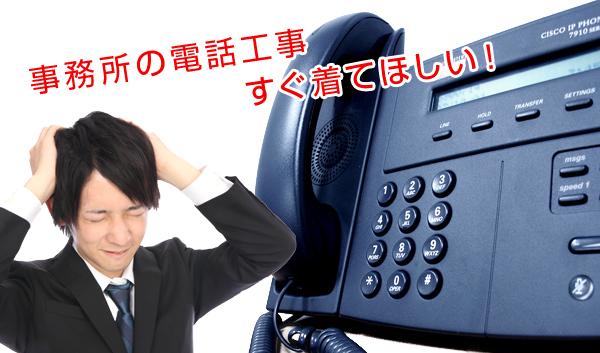 事務所の電話工事すぐ来てほしい!と頭を抱えるビジネスマン