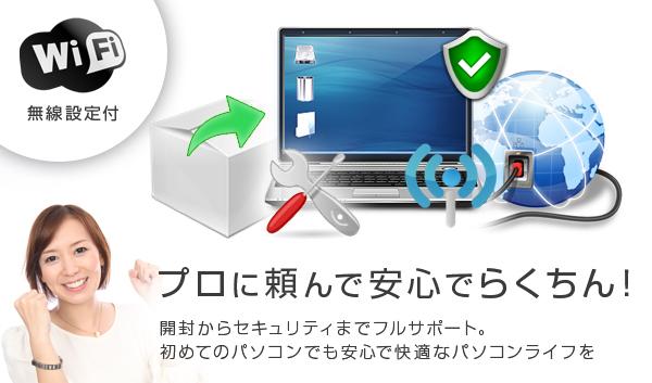 Wi-fi無線設定付-プロに頼んで安心でらくちん!開封からセキュリティーまでフルサポート。初めてのパソコンでも安心で快適なパソコンライフを